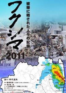 フクシマ2011~被曝に晒された人々の記録