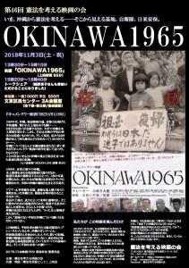 第46回「OKINAWA1965」20181010一部修正3-1