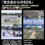第51回憲法を考える映画の会(2019/6/30)