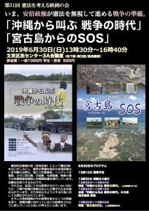 第51回「沖縄から叫ぶ戦争の時代」「宮古島からのSOS」20190630オモテ