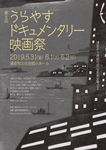 第8回浦安ドキュメンタリー映画祭