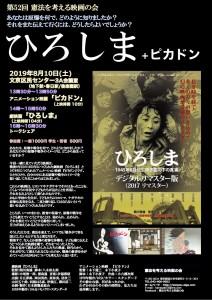 第52回「ひろしま」「ピカドン」20190810