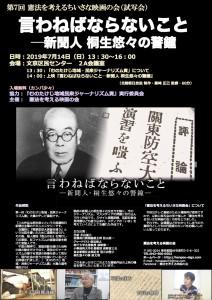 第7回小映画会「言わねばならないこと」20190706オモテ