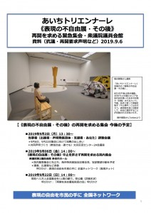 愛知トリエンナーレ資料20190828版