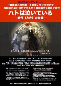 緊急上映会「ハトは泣いている」+緊急集会20190817