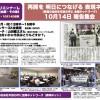 10月14日報告集会用チラシ(1010版その2)