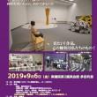 20190906集会チラシオモテ