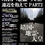 「遠近を抱えてPART2」「靖国・地霊・天皇」上映会