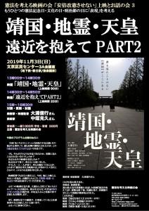 「靖国・地霊・天皇」上映とお話の会-2オモテ