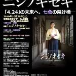 映画「ニジノキセキ─「4.24」の未来へ、七色の架け橋─」