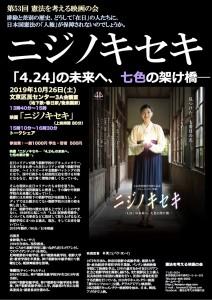 第53回「ニジノキセキ」20191026コピー3