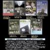 「自主制作映画見本市#2」20200113オモテ