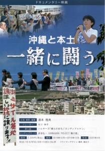 沖縄と本土一緒に闘うオモテ