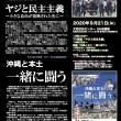 第56回「ヤジと民主主義」「沖縄と本土 一緒に闘う」202000921