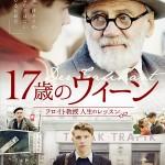 映画「17歳のウィーン」