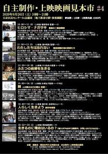 「自主制作映画見本市4」200926入稿時原稿ウラ