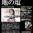 第57回「地の塩」「人らしく生きよう」20201103・23(10月10日入稿時オモテ)
