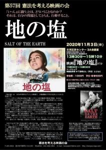 第57回「地の塩」「人らしく生きよう」20201103・23(10月10日入稿時オモテ)のサムネイル