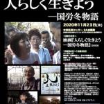 映画『人らしく生きよう─国労冬物語』