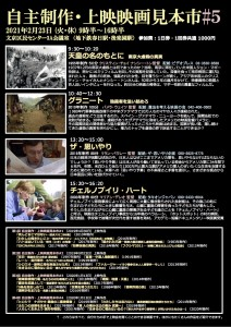 「自主制作映画見本市5」20210223ウラ