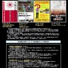「自主制作映画見本市5」20210223(オモテ)
