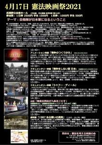 第59回憲法映画祭2021ウラ