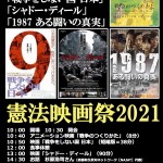 憲法映画祭2021
