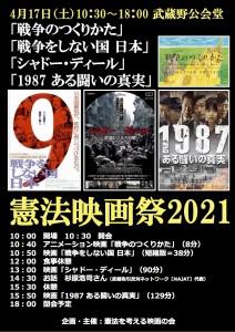 第59回憲法映画祭2021オモテ