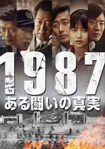 1987ある闘いの真実