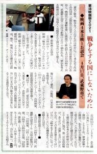 asacoco4月1日紹介記事