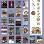 憲法を考える映画のリスト2021年版