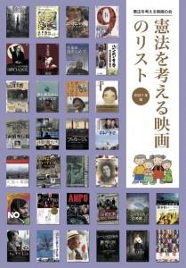 憲法映画リスト2021年版表紙