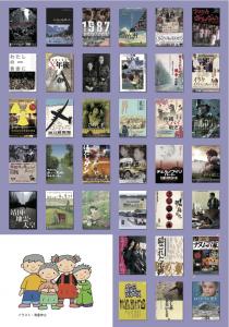 憲法映画リスト2021年版裏表紙