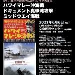 第60回憲法を考える映画の会『ハワイマレー沖海戦』『真珠湾攻撃ドキュメント』『ミッドウエイ海戦』
