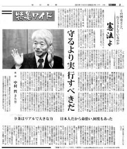中村医師インタビュー記事(2013年毎日新聞)のサムネイル