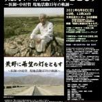 第61回憲法を考える映画の会『荒野に希望の灯をともす〜医師・中村哲 現地活動35年の軌跡〜』〈中村哲さんと日本国憲法を考える〉