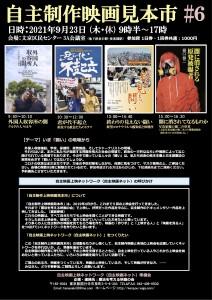 「自主制作映画見本市6」20210923(9月1日)P1