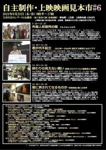 「自主制作映画見本市6」20210923(9月1日)P2